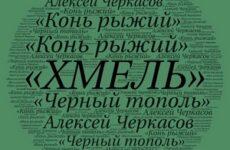 А.Черкасов «Хмель» (отзыв)