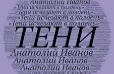 А.Иванов «Тени исчезают в полдень» (отзыв)