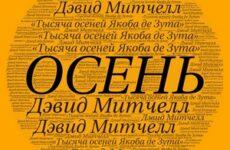 Д.Митчелл «Тысяча осеней Якоба де Зута» (отзыв)