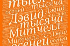 32 цитаты из книги Д.Митчелла «Тысяча осеней Якоба де Зута»