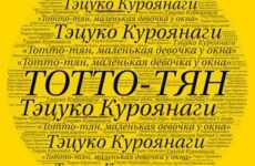 Т.Куроянаги «Тотто-тян, маленькая девочка у окна» (отзыв)