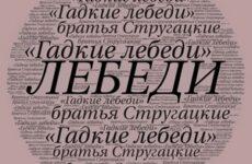 Братья Стругацкие «Гадкие лебеди» (отзыв)